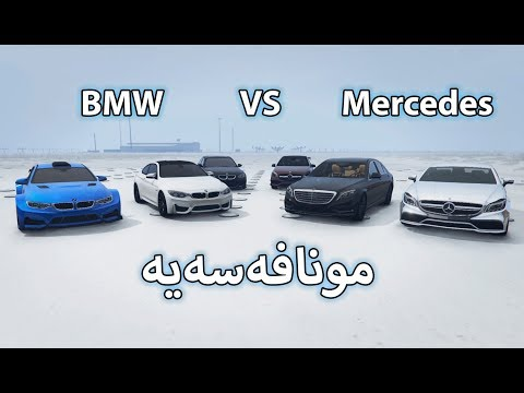 GTA V - BMW vs Mercedes - مونافەسەی بەینیان
