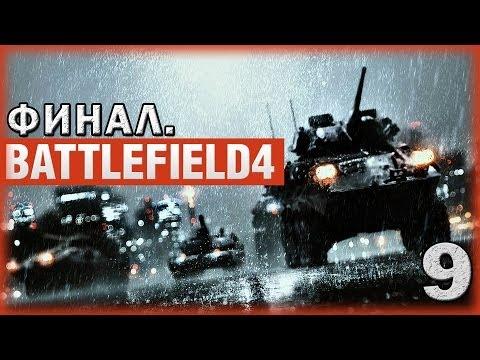 Смотреть прохождение игры Battlefield 4. Серия 9: Пора домой. [ФИНАЛ]