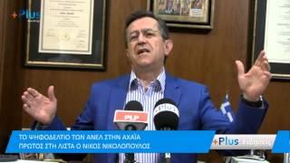 Αχαΐα: Το ψηφοδέλτιο των ΑΝΕΛ - Πρώτος στη λίστα ο Νίκος Νικολόπουλος (5/9/2015)