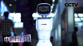 [中国新闻] 2019智博会:共建智慧城市 数字经济带动传统产业转型升级   CCTV中文国际