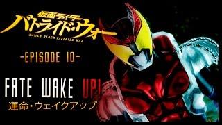 Kamen Rider: Battride War Genesis Episode 10 KIVA King of Vampire LORE