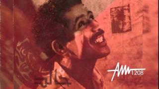 Khaled - Didi (Karaoke) -خالد -- ديدي (كاريوكي)