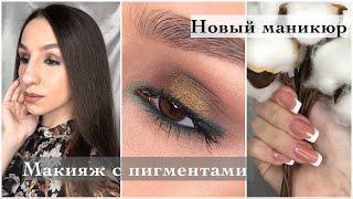 Макияж с пигментами Урок макияжа макияж для карих и зелёных глаз