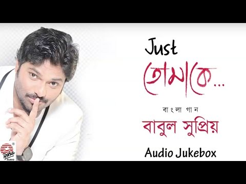 Just Tomake | Modern Bengali Songs | Babul...