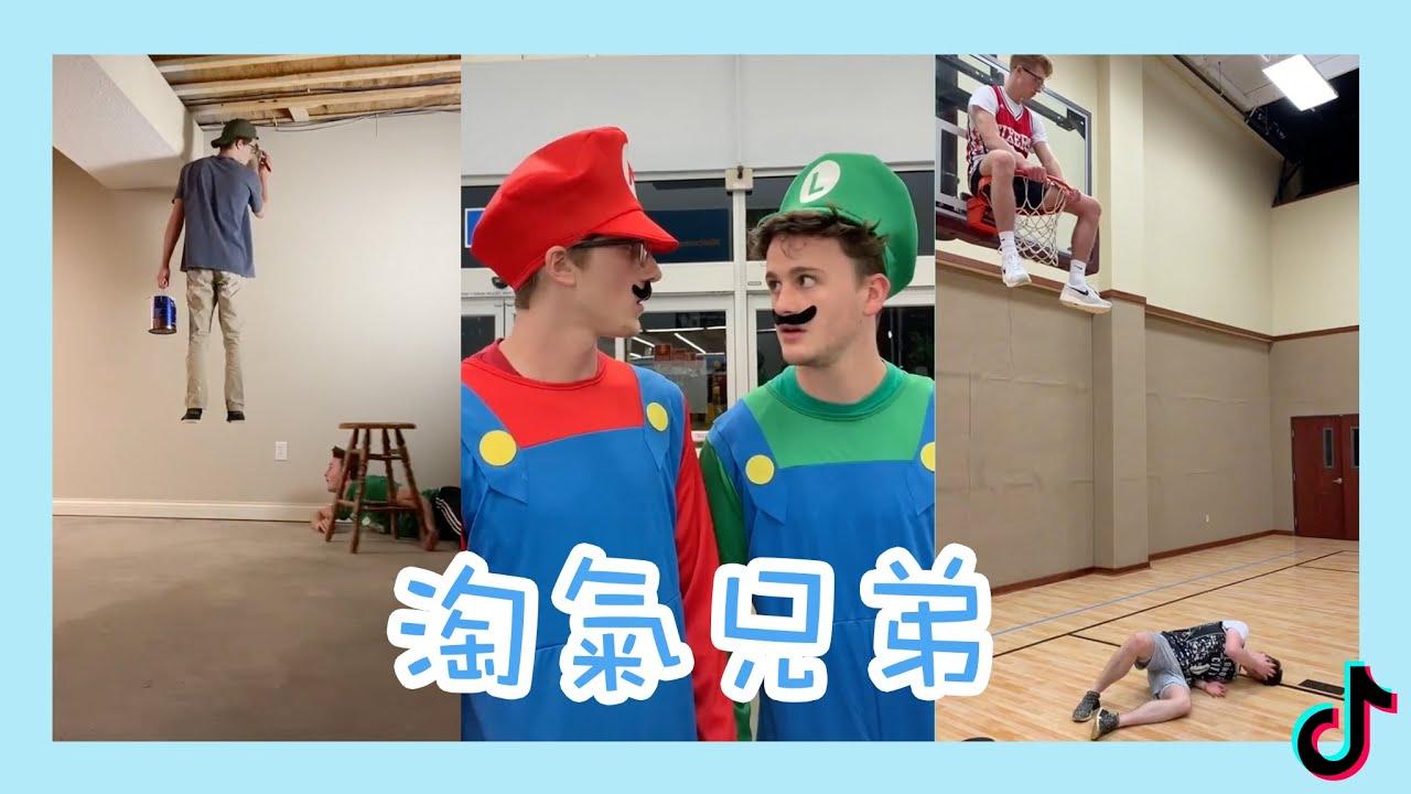 【淘氣兄弟】瑪利歐 & 路易吉真人版?老外們真會玩Tik Tok!