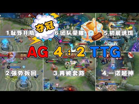AG雷霆杯夺冠,0比12耻辱开局却全员大心脏,总比分4:2抬走TTG!