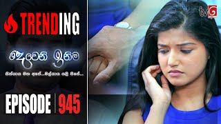 Deweni Inima | Episode 945 10th November 2020 Thumbnail