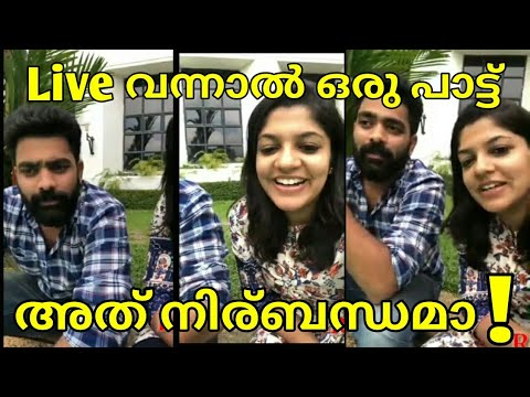 Aparna balmurali Live with ashkar ali|പാട്ട് പാടി മഴ പെയ്യിച്ച വ്യക്തി ആണത്രേ !!