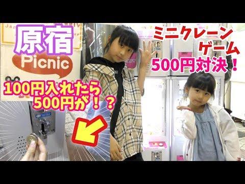原宿でミニクレーンゲーム500円対決!!!100円入れたら5倍になって出てきた!!