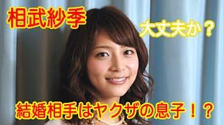 女優として磨きがかかってきた相武紗季さん。 なんと結婚相手はヤクザの...