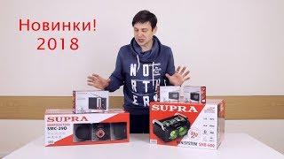 Новинки аудиотехники SUPRA, встречаем! Осень 2018
