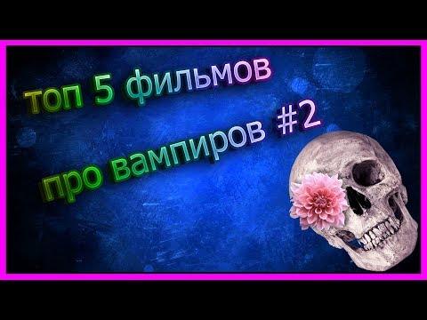 Топ 5 фильмов про вампиров #2