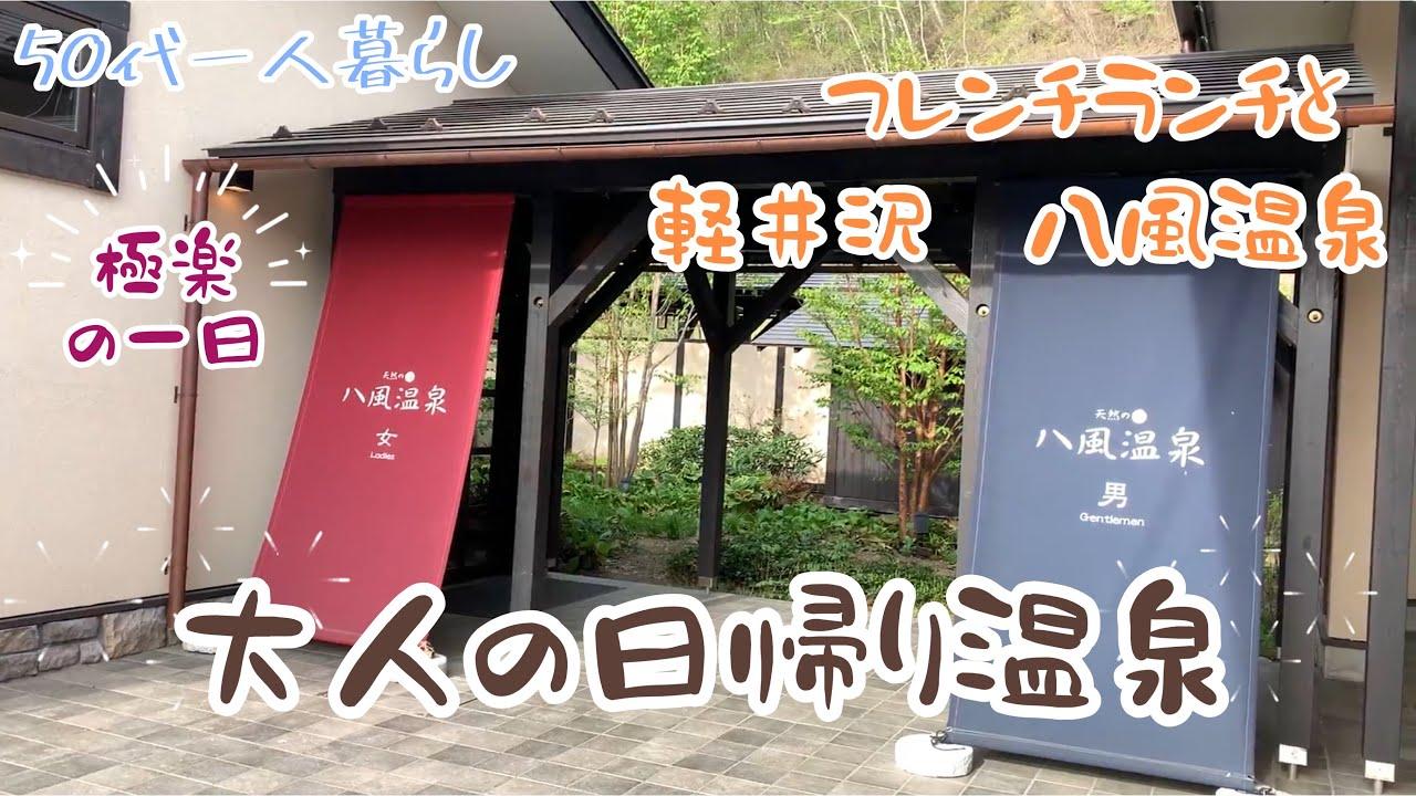 【50代VIOG】【軽井沢】大人の日帰り温泉/ル・カレさん/八風温泉さん
