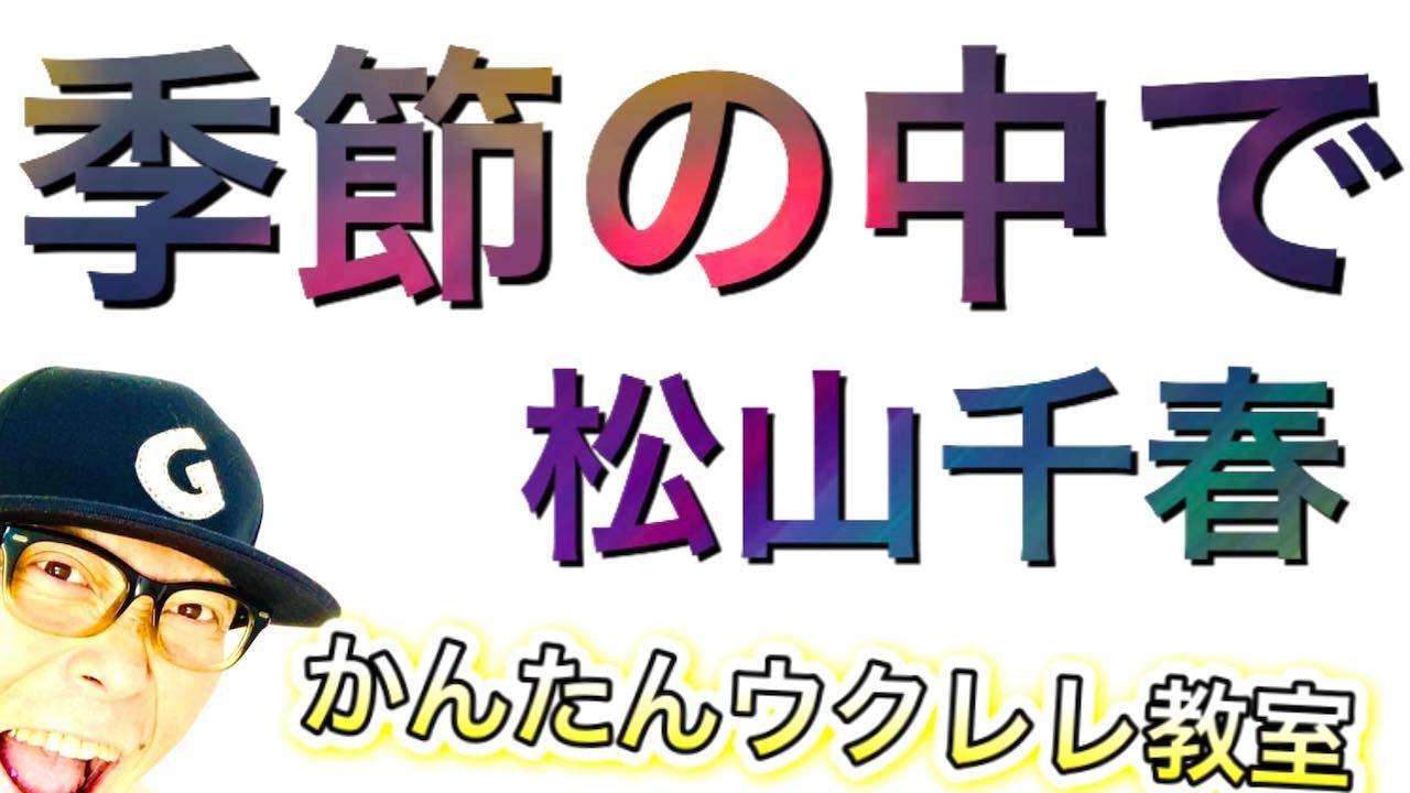 季節の中で / 松山千春(入門コード6コ)【ウクレレ 超かんたん版 コード&レッスン付】 #GAZZLELE