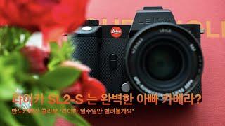 LeicaSL2-2 는…