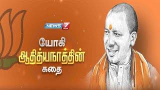 யோகி ஆதித்யநாத்தின் கதை | 06.10.2020 | கதைகளின் கதை | News 7 Tamil