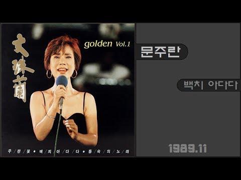 백치 아다다 - 문주란 (1989) [HD 가사 자막][K Pop 7080]