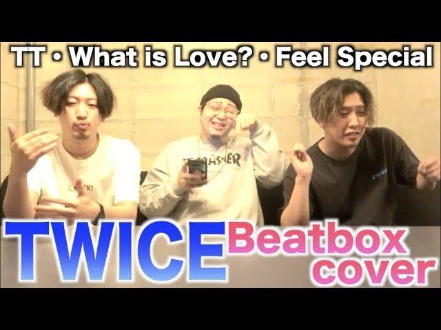 【検証】Beatbox日本1位の人達なら即興でTWICEの曲カバー出来るの?!
