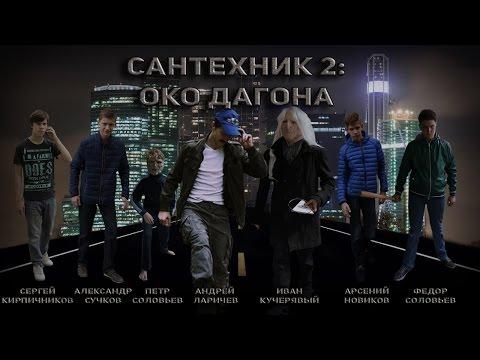 "Фильм ""Сантехник 2: Око Дагона"" (2014)"