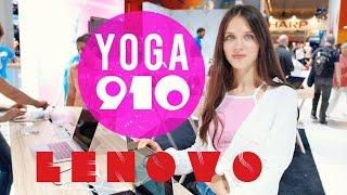 Lenovo Yoga 910: лёгкий трансформер!