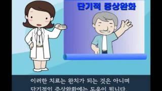 퇴행성관절염 - 제공: 국민건강보험공단 건강iN