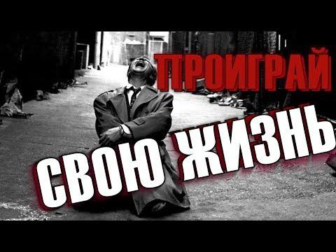 КАК ПРОИГРАТЬ СВОЮ ЖИЗНЬ В КАЗИНО??? 2 реальные истории