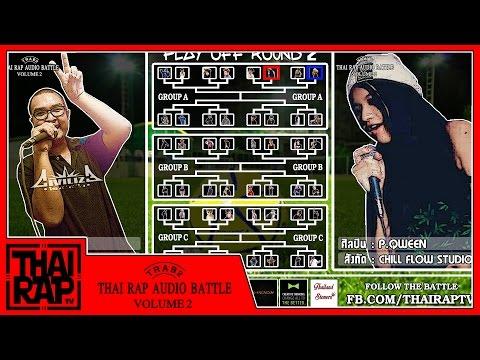 REPAZE vs P.QWEEN  - Round 2 [Thai Rap Audio Battle V.2]