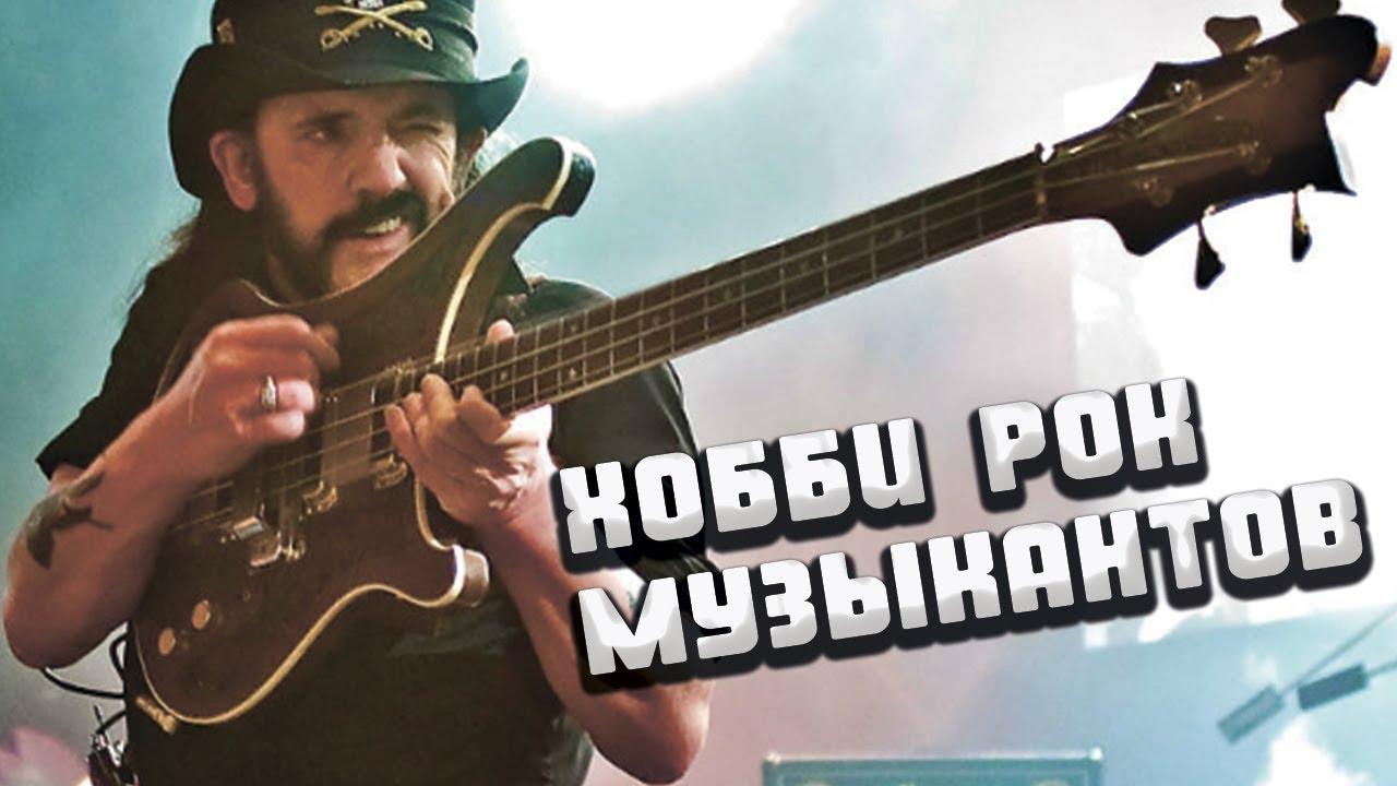 Хобби Популярных Рок Музыкантов - рокерский стиль девушки