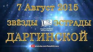 Даргинский супер-концерт!!! «Звёзды Даргинской эстрады» 7 Август 2015г.