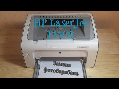 Замена фотобарабана на принтере 🖨️ HP LaserJet P1102