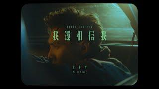 [avex官方HD] 黃偉晉 – 我還相信我 官方完整版MV
