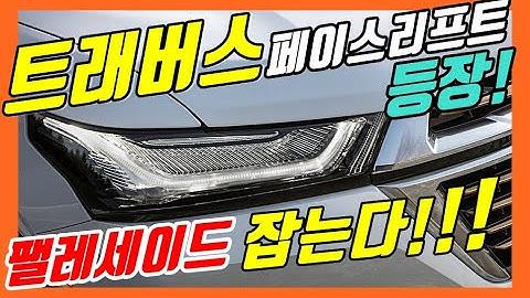 트래버스 페이스리프트 공개! 팰리세이드 잡을까? TRAVERSE Facelift VS PALISADE, large SUV!
