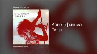 Конец фильма - Питер - На все 100 /2012/