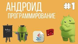 Уроки Андроид программирования | #1 - Введение в Java Android