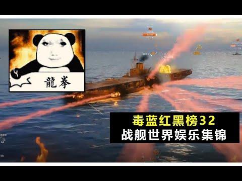 【红黑32】-  龙拳 - 战舰世界娱乐集锦