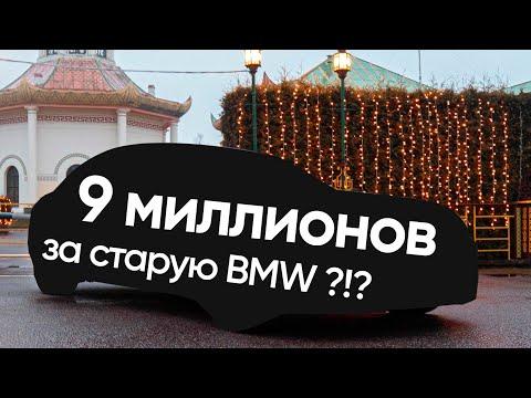 9 миллионов вложений в авто за 800 тысяч рублей!!  BMW - Дорого!