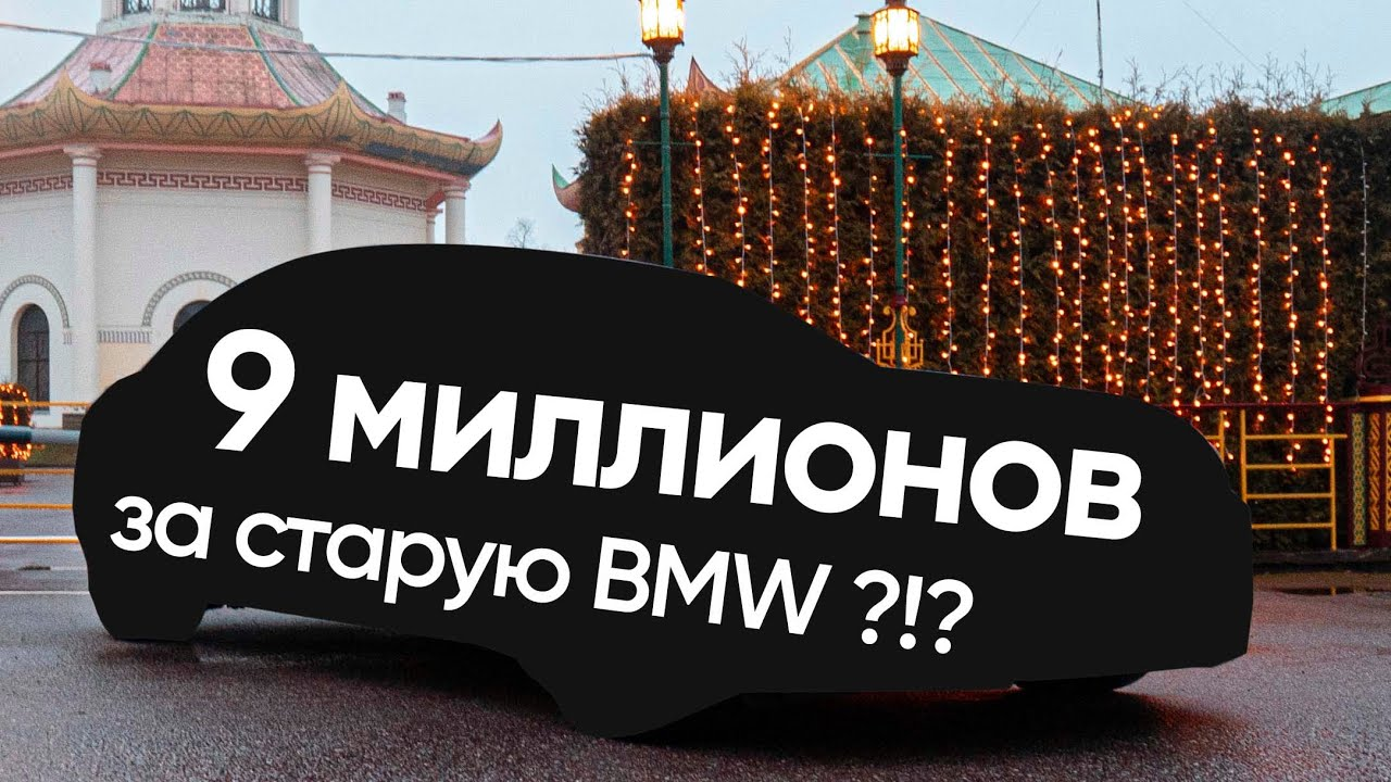 9 миллионов вложений в авто за 800 тысяч рублей!!  BMW — Дорого!