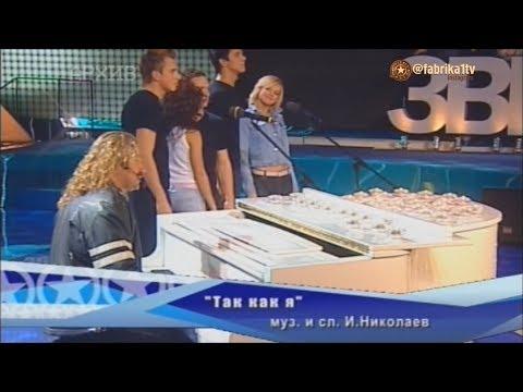 """Игорь Николаев и Фабрика-3 - """"Так как я"""""""
