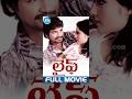 Life Telugu Full Movie | Yadha Kumar, Kasturi, Alekhya | Reddem Yadha Kumar | Uday Kumar