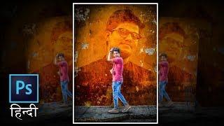 Wall Photo Editing - Photoshop Editing Tutorial in Hindi