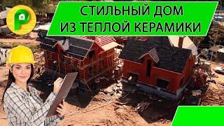 """Строительство домов из теплой керамики """"Два карата"""""""