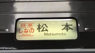 まさかの  急行ちくま  の幕!!