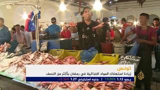 تنامي معدل استهلاك التونسيين للمواد الغذائية في رمضان