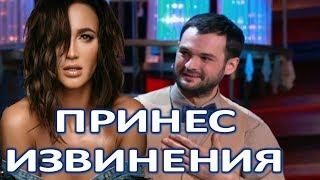 Оскорбивший Ольгу Бузову Андрей Скороход принес ей извинения  (25.02.2018)