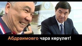 Туйгунаалы Абдраимов: журналист кыздан кечирим сурабайм!   Губернаторго кандай чара көрүлөт?