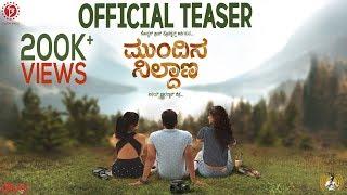 mundina-nildana---teaser-praveen-tej-radhika-narayan-ananya-kashyap-vinay-bharadwaj
