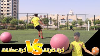 تجربة - تحدي بين الكرة الخارقة و كرة قدم عملاقة !! ( لا تفوتكم النتيجة الصادمة !! )