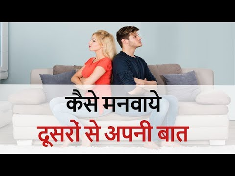 How to convince others?     Hindi