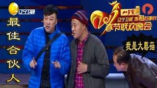 辽宁卫视2017春节晚会 小品 最佳合伙人 刘小光 张小伟 唐鉴军 周云鹏