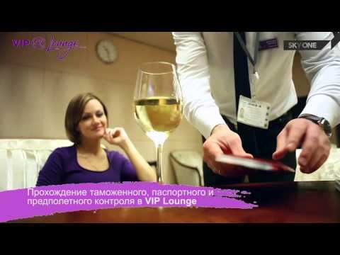 VIP Loundge Внуково